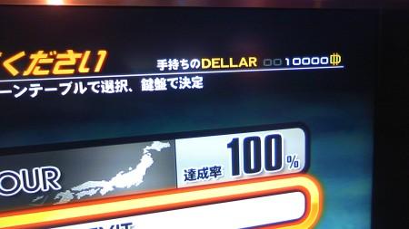 10000DELLER