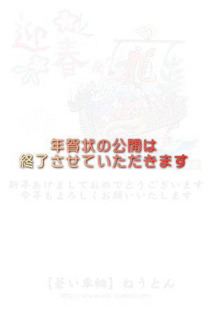 年賀状2012オンラインバージョン