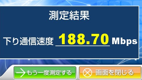 速度アップ!(77Mbps→188Mbps)