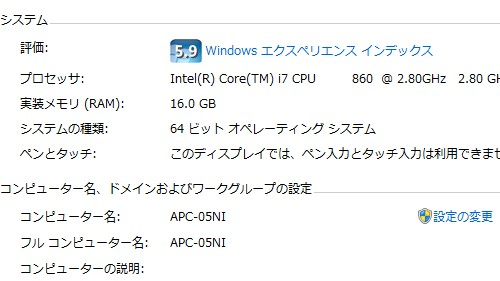 メモリ16GB増設完了
