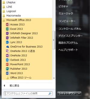 Office2013 Professional相当