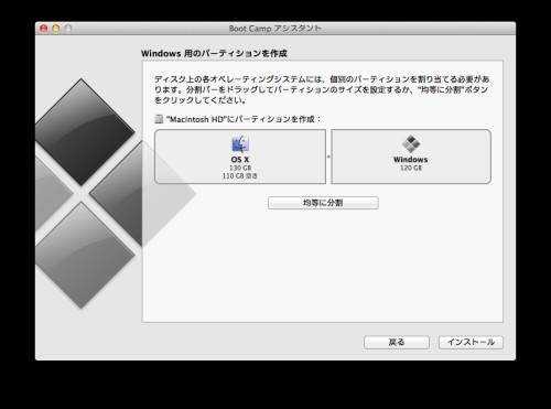 Windows専用のパーティション領域作成
