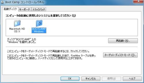 Windows側の起動設定