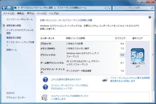 Windows7エクスペリエンスインデックス
