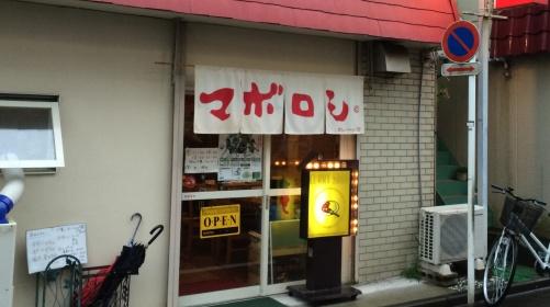 カレーの店マボロシ