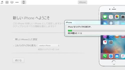 iTunesからデータ復元