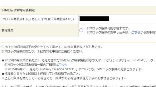 SIMロック解除可否判定
