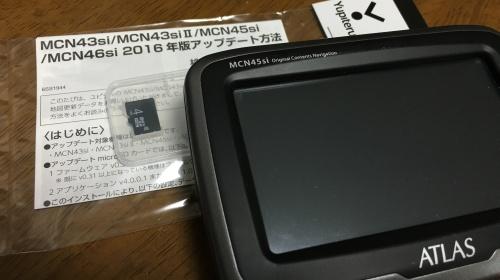 専用のmicroSDカードでアップデート
