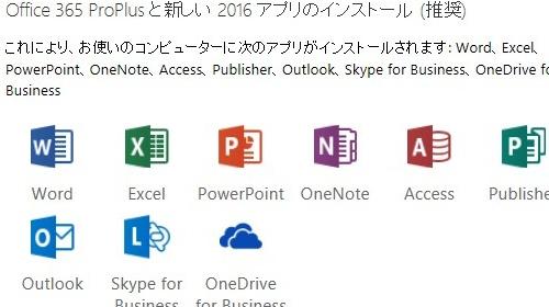 Office2016ダウンロード画面