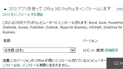 Office2013ダウンロード画面