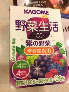 学校給食用 野菜生活100