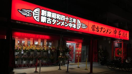 蒙古タンメン中本 橋本店