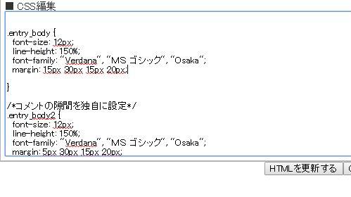 CSS記述内容