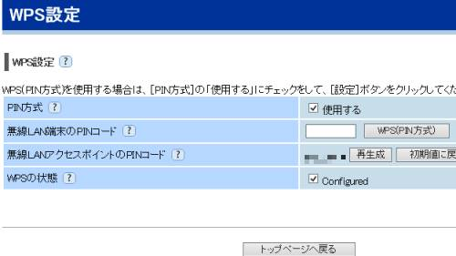無線LAN設定画面(WR9500)