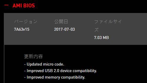 BIOS最新情報