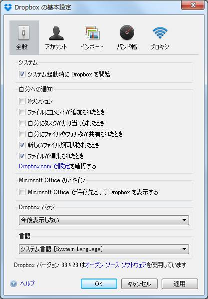 Dropbox設定画面