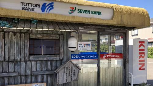 鬼太郎仕様ATM
